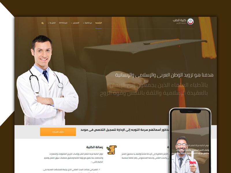 College of Medicine Al-Azhar University-Banan digital agency