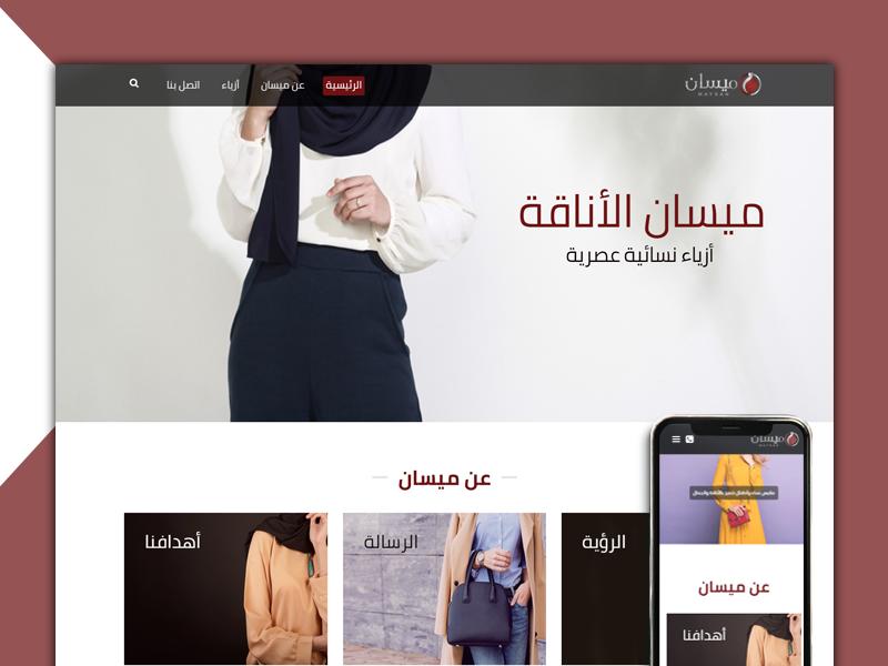 Maissan Elanaqa-Banan digital agency